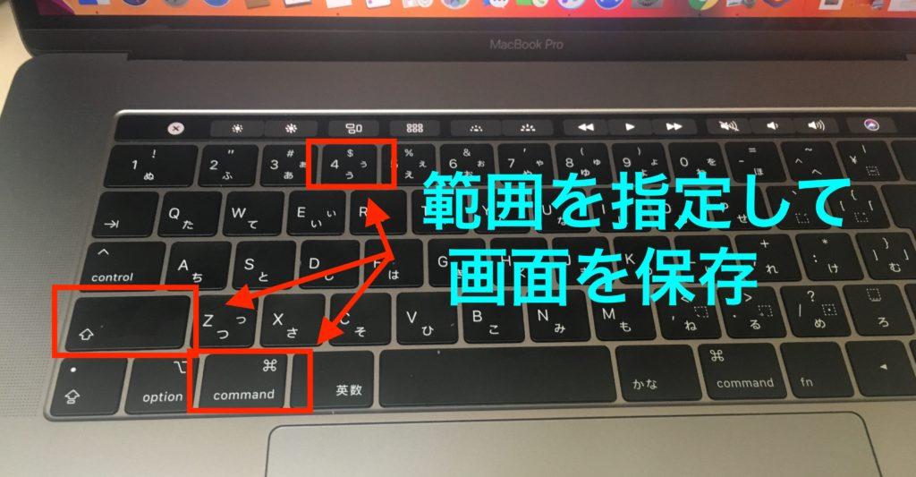 スクショ マック Macでスクリーンショットを撮る方法、保存先や形式を変える方法