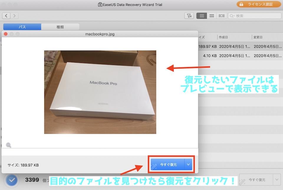 Mac データ復元ソフトの使い方