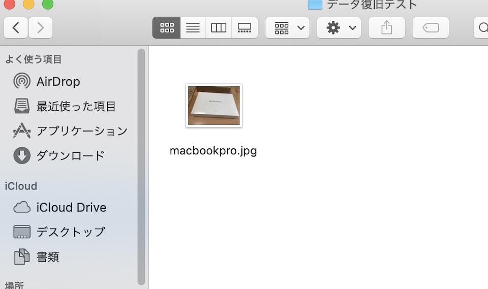 データ復旧 Macテスト