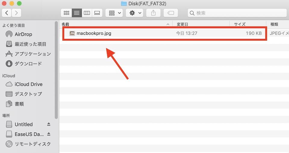 ファイルの復元を確認する mac