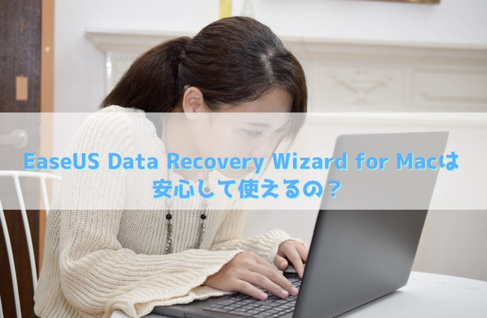 EaseUS Data Recovery Wizard for Macは安心して使える理由