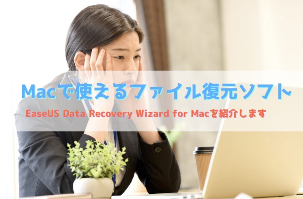 EaseUS Data Recovery Wizard for Mac Macでファイルデータを復元する