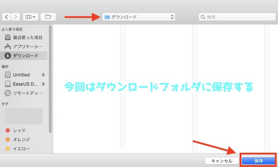 Macデータ復元 保存場所の指定