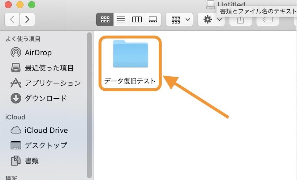 Macファイル復元テスト