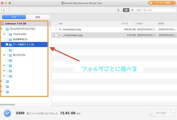 Mac データ復元 スキャン完了