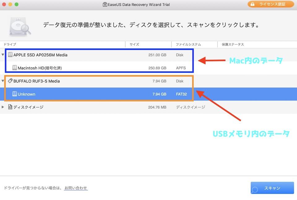Mac ファイル復旧テスト データのスキャン