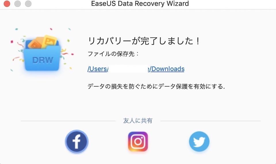 macデータ復元 リカバリー完了