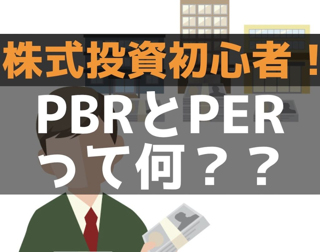 株式投資初心者 PBRとPERって何?