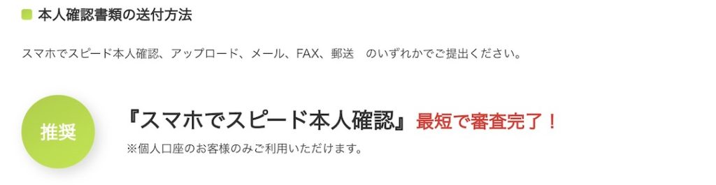 DMM FX 本人確認書類提出方法