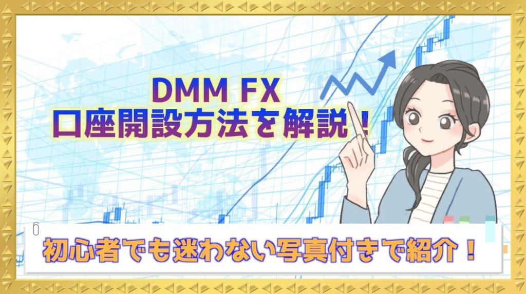 DMM FX口座開設方法を写真付きで紹介