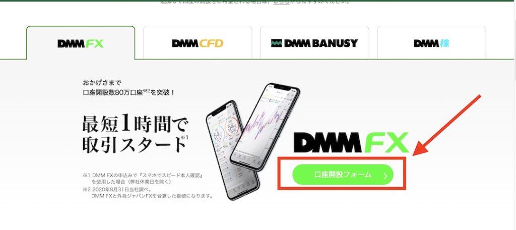 Dmm FX 口座申し込み