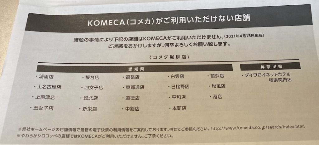 COMECAが使えない店舗