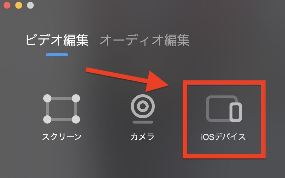 EaseUSRecExpertsforMacでiPhone画面を録画する
