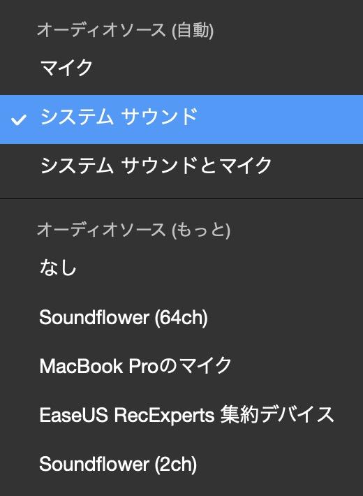 EaseUSRecExpertsforMac オーディオソース