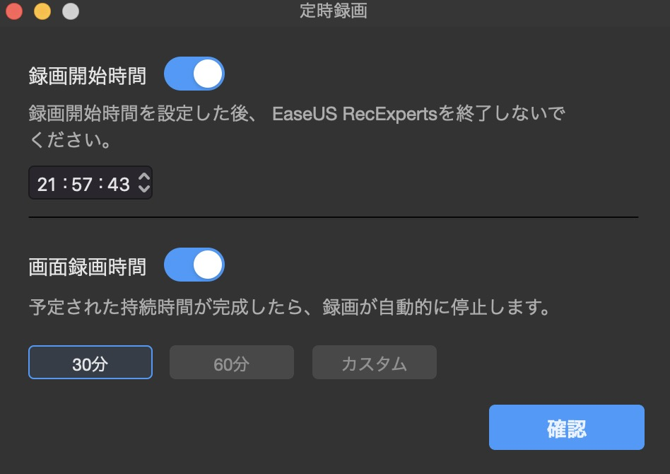 EaseUSRecExpertsforMac スケジュール録画