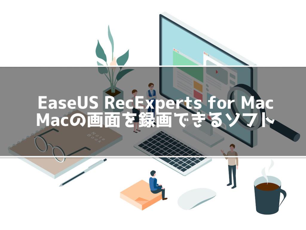 EaseUSRecExpertsforMac 画面録画ソフト