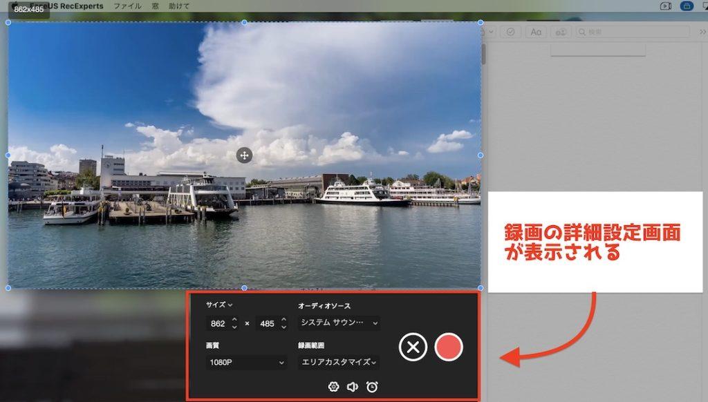 Mac 画面録画の詳細設定方法