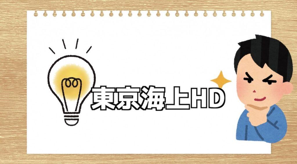東京海上HD