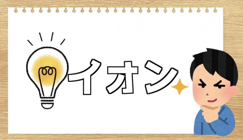 株主優待 イオン