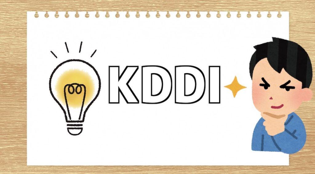 2021年保有したい KDDI