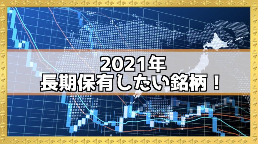 2021年 長期保有したい高配当銘柄