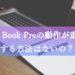 Mac Book Proの動作が重い!軽くするためにすることを紹介!