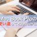 Mac Book Proの使い道に悩んでる?YouTube以外ってあるの?
